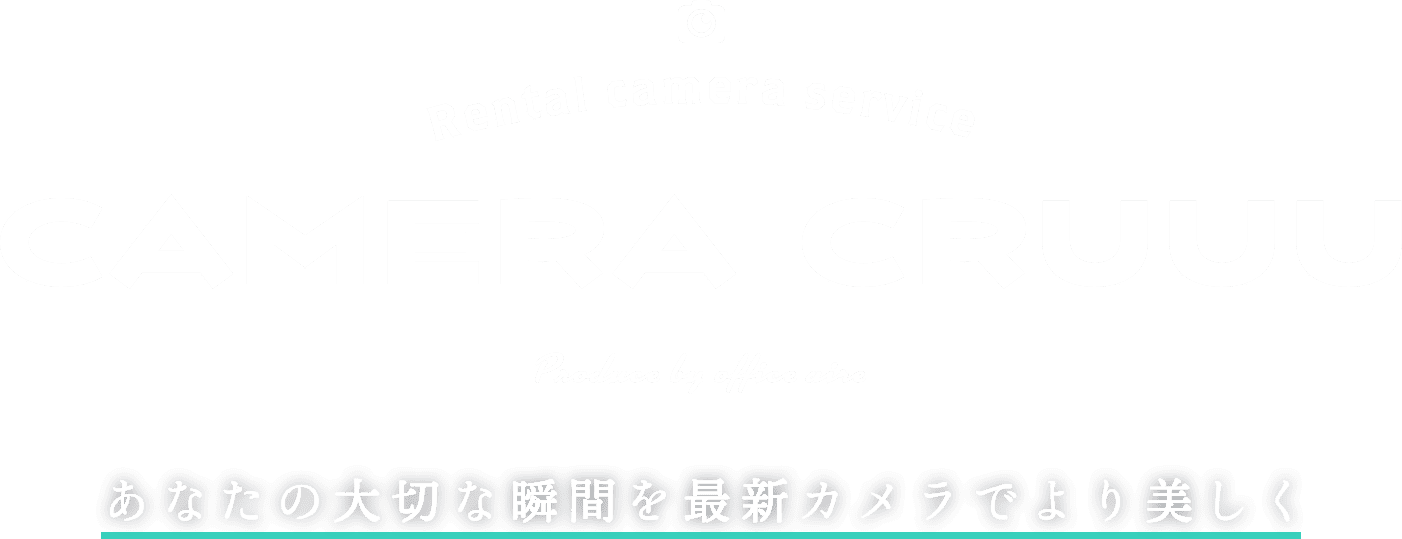 Rental camera service Camera Cruuu Produce by office aire あなたの大切な瞬間を最新カメラでより美しく